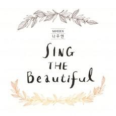 나무엔 - Sing The Beautiful (CD)