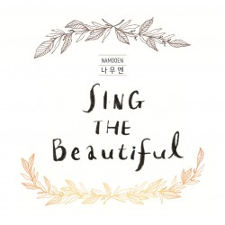나무엔 - Sing The Beautiful (CD)