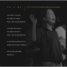 예수전도단 서울 화요모임 Live 앨범 - '처음과 나중' (CD)