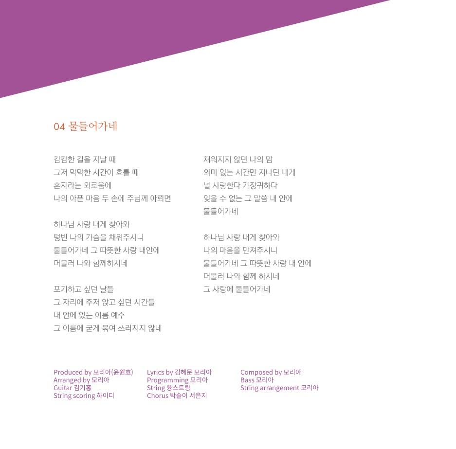 제24회 극동방송 전국복음성가 경연대회 - 가스펠 싱어 (CD)