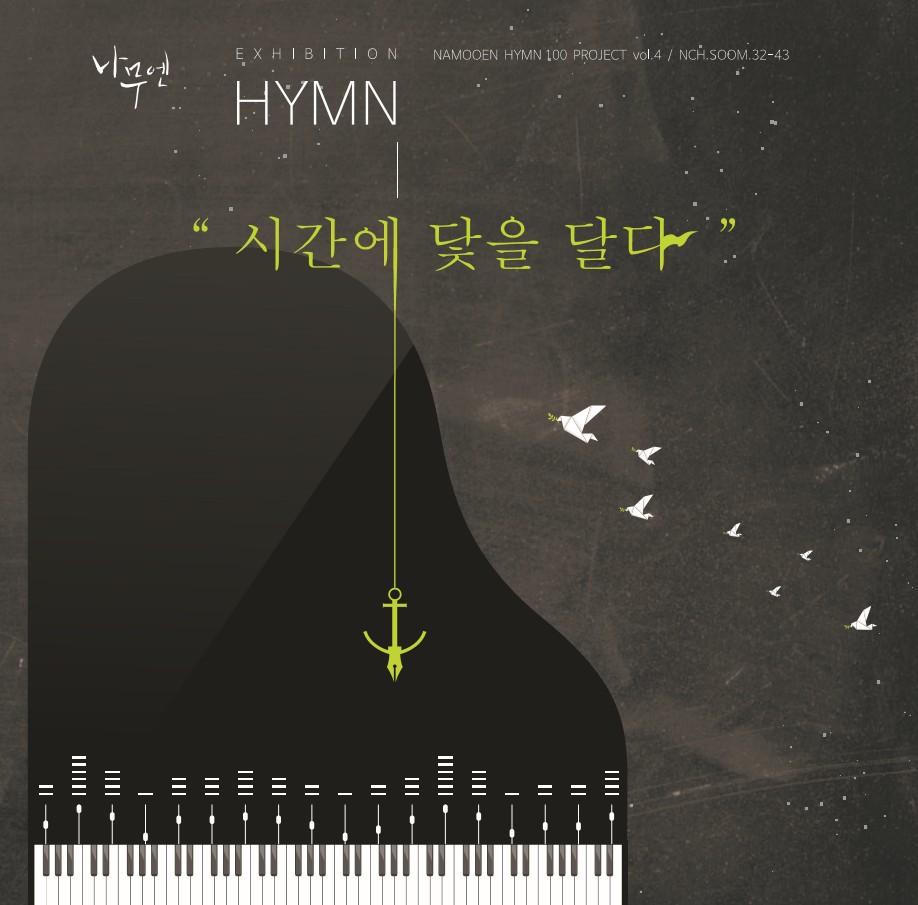 나무엔 4th 찬송가 - Exhibition HYMN 시간에 닻을 달다 (CD)