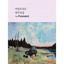 아인트리오 Ein Trio - The Present (악보)