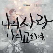 E-Cove Ministry (이커브미니스트리) 2집 - 나의 사랑, 나의 교회 (CD)